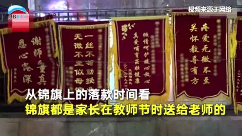 """沈阳幼儿园外墙挂满锦旗 市民:太""""炫富""""了"""