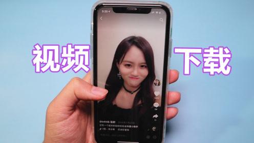 iPhone小技巧:如何把小姐姐的视频保存下来,简单到爆!