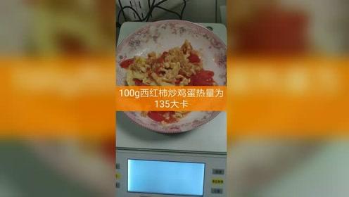 西红柿炒鸡蛋的热量了解一下,做的时候还是要少放油