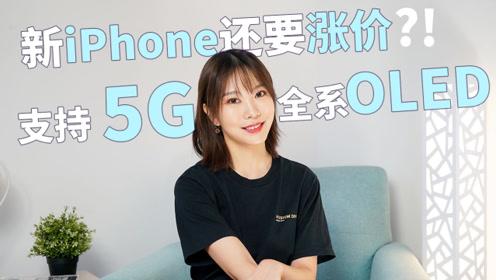 三星LG或将为iPhone 12提供OLED屏 搭5G 高通X55基带