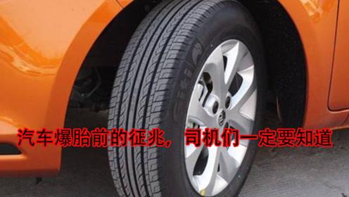 汽车爆胎前的征兆,司机们一定要知道,关键时刻能保命