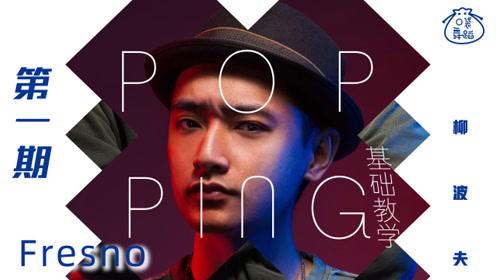 教你入门POPPING,第一期Fresno,轻松get帅气机械舞!