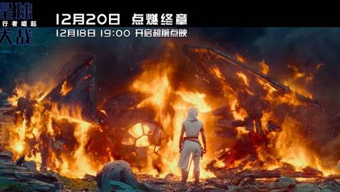 《星球大战:天行者崛起》即将上映,命运抉择,故事将走向何处