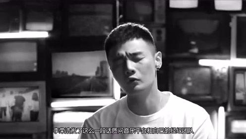 李荣浩发新歌屡次受阻,最后忍无可忍竟说要在这里发布?