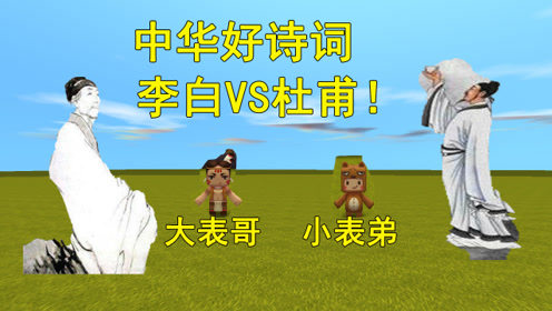 迷你世界:中华好诗词你记得多少呢,李白VS杜甫大战300回合
