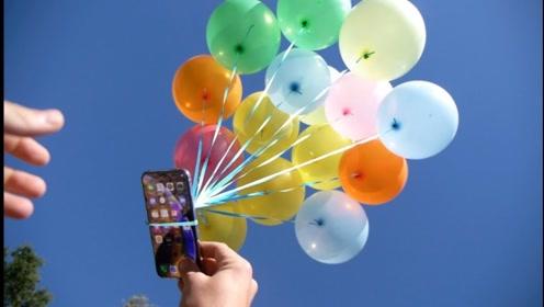 用多少气球能让iPhone XS飞天?看老外的实验,心里就明白了