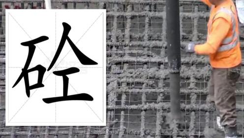 """混凝土为何会被叫做""""砼""""?读音又是如何确定的?背后有段故事"""