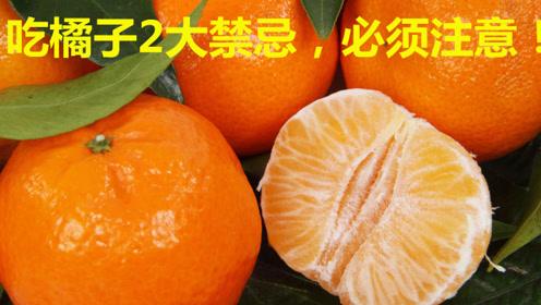 吃橘子有2个禁忌,一个伤肝一个伤胃,绝大多数人吃前都不知道!