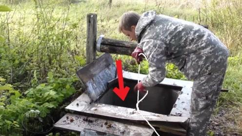男子野外发现一口枯井,竟收获一个铁罐,打开一看傻眼了!