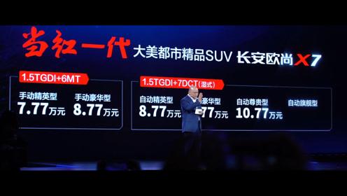 麻辣拍客丨7.77万起,长安欧尚X7在北京人民大会堂上市