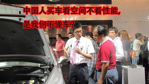 中国人买车看空间不看性能,是我们不懂车?其实是有原因的