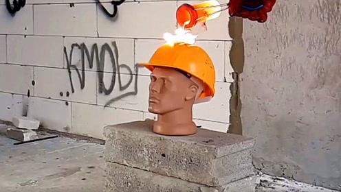 老外把铜水倒在安全帽上,安全帽会被烧穿吗?结果让人想不到!