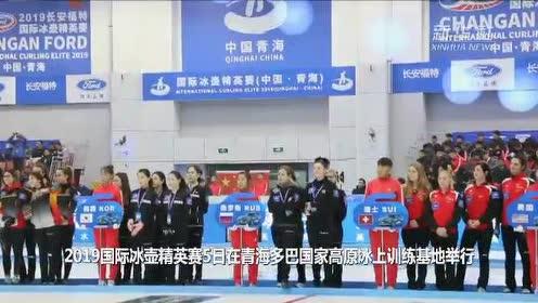 青海:2019国际冰壶精英赛开赛