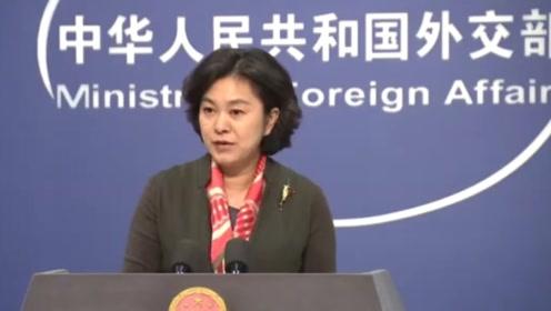 """美指责中国5G供应商""""安全陷阱"""" 外交部回应:乍听堂皇,实际荒唐"""