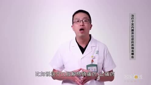 治疗子宫内膜异位症的药物有哪些