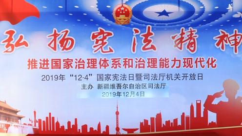 新疆司法厅机关第二届开放日