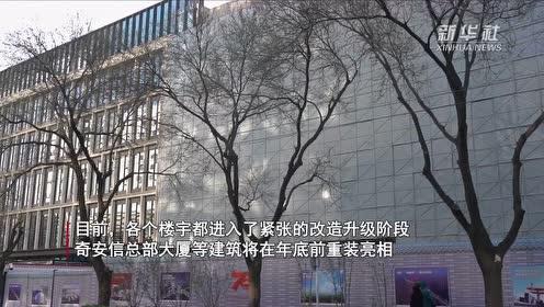 """看北京""""动批""""如何""""腾笼换鸟"""""""