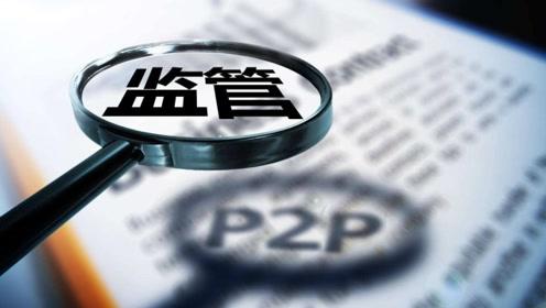又一省!四川宣布全省取缔P2P