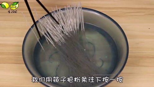 泡发粉条,切记不可只加清水,加点调味料,2分钟泡发弹性十足
