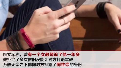江苏一男博士寻欢后,不幸感染艾滋 ,却仍被女教师狂追1年!