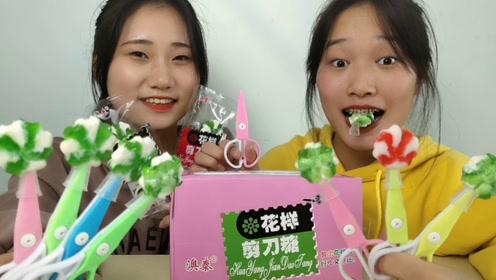 """俩女孩试吃趣味""""花样剪刀糖"""",绿色花儿艳,果味香甜好吃好玩"""