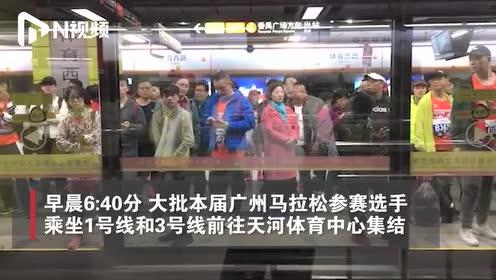 广马选手集结人流涌动,地铁体育西站直逼上下班高峰