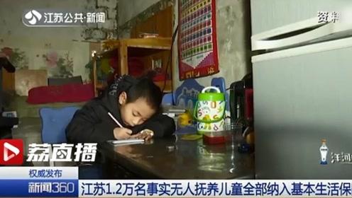 江苏1.2万名事实孤儿全部纳入基本生活保障