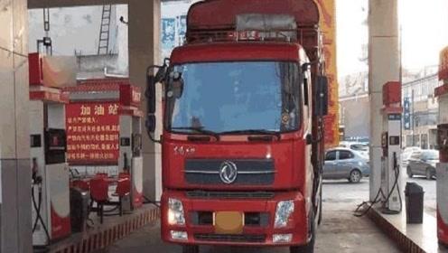 为啥加油时很少看到大货车,难道加油站不服务他们?让货车司机来告诉你答案