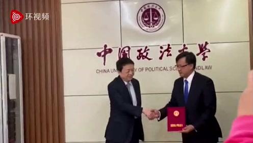 何君尧获政法大学名誉博士学位