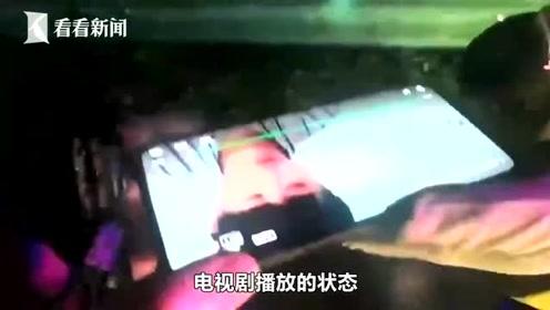 男子开车追剧命丧高速 手机被找到时还在播电视剧