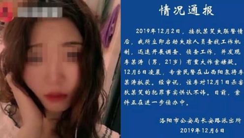 洛阳遇害女孩与嫌疑人系同公司话务员 管理人员:作案后照常上班
