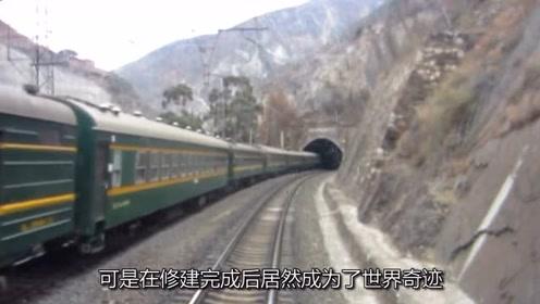 """中国最""""牛""""的一条铁路,曾遭外国人嘲笑,如今被列为世界奇迹!"""