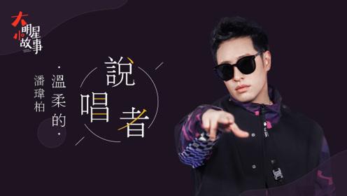 大明星小故事:潘玮柏说姚明不进NBA,他会是第一个进去的华人?还挺自信