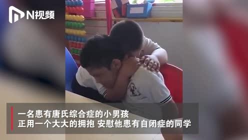 墨西哥一唐氏综合症男童拥抱自闭症朋友,网友:这是最暖心的拥抱