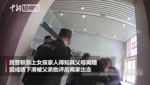 十岁女孩只身出走找妈妈民警护安全寻家人