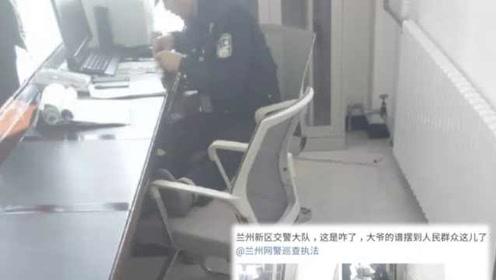 辅警将腿抬椅子上办公被质疑摆谱,真相戳心
