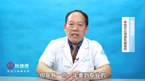 体检可以筛查乳腺癌吗?