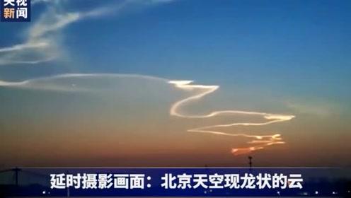 北京天空现龙状云