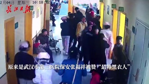 """保安抱惊厥女童百米冲刺,被赞""""最帅黑衣人"""""""