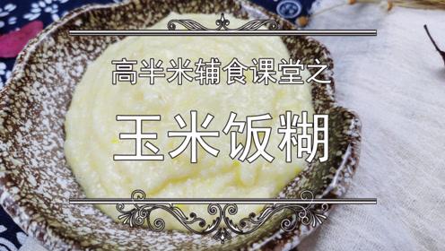 高半米辅食课堂——玉米饭糊