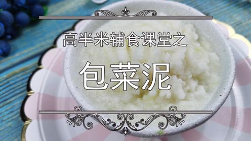 高半米辅食课堂——包菜泥