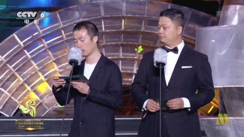 杨子、李睿珺宣布最佳纪录片奖,《关于爱》获金椰奖最佳纪录片奖