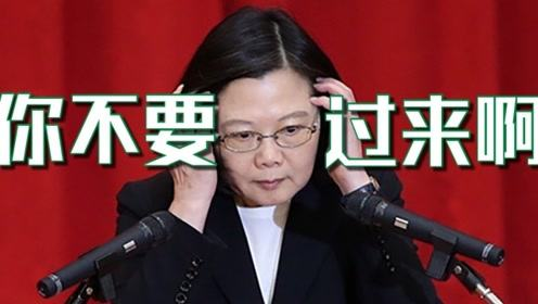 你不要过来啊!200名香港暴徒被指逃往台湾 蔡英文当局慌了