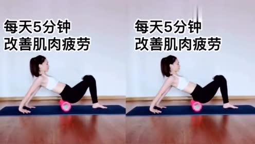 懒人瘦身:每天5分钟,改善肌肉疲劳,高效燃脂瘦大腿