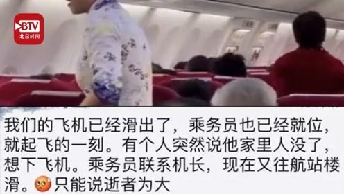 海航回应旅客遇噩耗飞机滑回:旅客存在情绪失控风险 不适宜再飞行