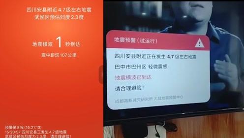 四川电视广播弹出地震预警信息 女子淡定看电视数倒计时