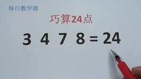 小学巧算24点:使3,4,7,8=24,做出来是高手