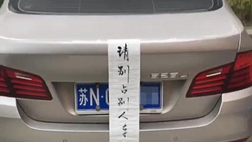 """江苏宝马霸停人家车位,遭受""""卫生纸""""奉上,车主:字写得不错"""