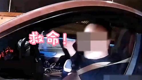 """民警高速收费站例行检查 突遇宝马车里的女子大喊""""救命"""""""