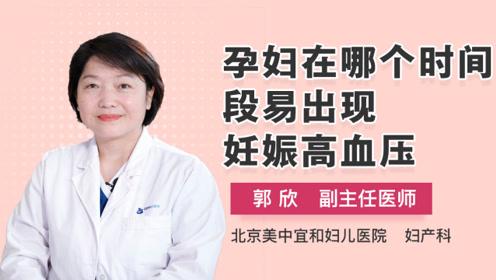 孕妇在哪个时间段易出现妊娠高血压?医生详解